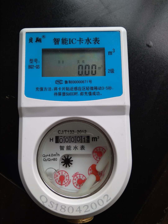 IC卡智能水表告别均摊水费